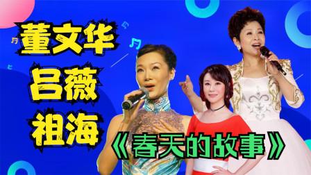 董文华吕薇祖海共唱《春天的故事》,三大美女大阵仗,人美声甜