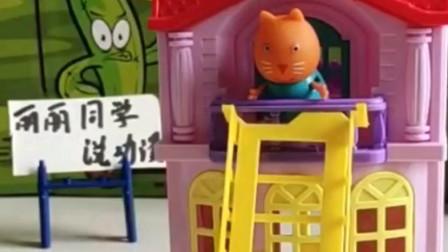 搞笑玩具:我自己发明的滑梯,很好玩的