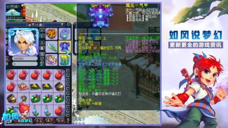 梦幻西游:封狼表示单指挥打PK真的太累,西栅老街是双指挥体系!
