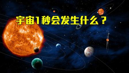 宇宙中一秒发生的事情:4000颗恒星诞生,宇宙膨胀15公里!