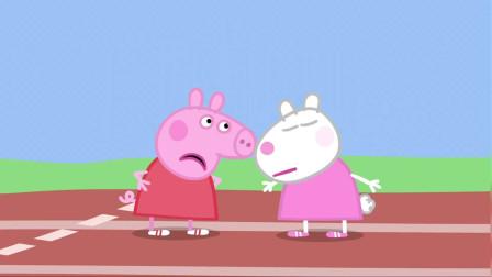 小猪佩奇:佩奇和苏西只会嘴上争冠军,别人开跑了,它俩还在吵架
