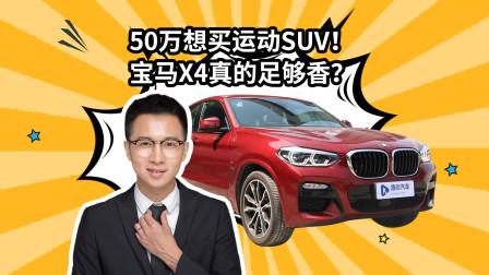 配置提升价格也OK!兼具驾控和舒适的宝马X4很有性价比?