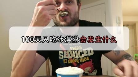 连续100天只吃冰激淋,身体却发生了这样的变化!