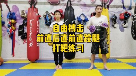 自由搏击教学前直后直前直蹬腿打靶练习。每天学点功夫知识,你比别人更优秀!