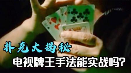 想要什么牌,轻轻一晃就上来?电视牌王手法现实中怎么样?