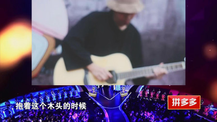 非诚:弹吉他就像谈恋爱!这种感觉文艺青年认同吗?