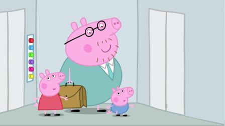 小猪佩奇:佩奇看猪爸的工作,搞得乌烟瘴气,多亏猪爸有强大的心