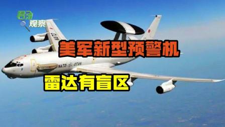 美军新型预警机雷达有盲区!中国空警系列设计高明,完美回避问题