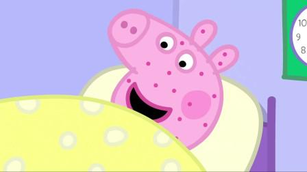 小猪佩奇:佩奇脸上都是红色小点,这是怎么了?