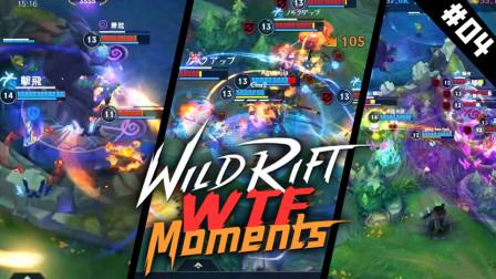 Wild Rift WTF Moments#4:兰林汉阿卡丽蛮王下饭越塔,灵药盲僧帅气回旋踢
