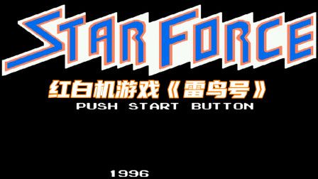 FC雷鸟号,当年很经典的合卡小游戏,可惜通不了关
