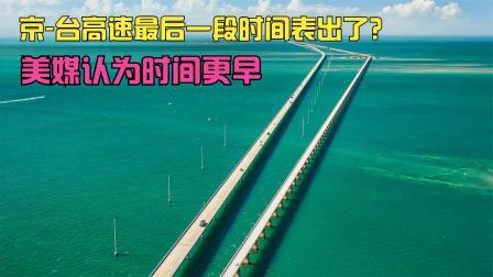 京-台高速还差最后一段,美媒:解放军有能力在1到2年内达到目标