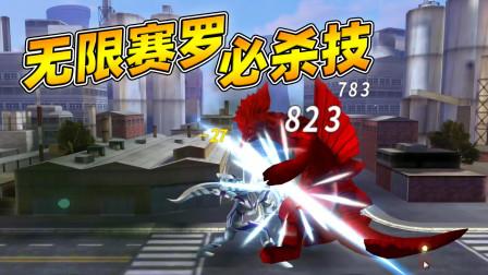奥特曼格斗超人:无限赛罗vs水之魔王兽魔格加帕,放出必杀技!