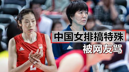 中国女排搞特殊!冠军成员免体测参加全运会,老球迷直呼做得好