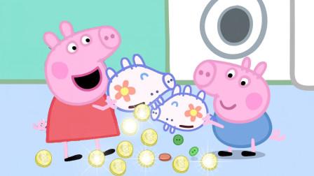 小猪佩奇和小猪乔治在存钱罐里存了很多金币 简笔画 定格动画