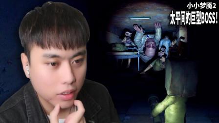 【三爷】小小梦魇2:大型怪物BOSS追杀我!黑暗的太平间充满了恐惧!