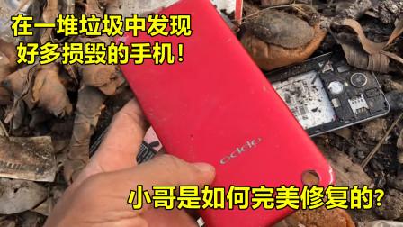 垃圾堆中发现损毁的OPPO手机外国小哥要如何才能完美修复翻新