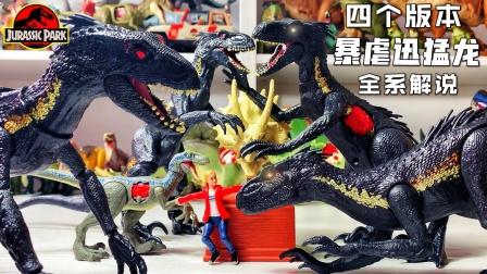 最全版本暴虐迅猛龙集中试玩!侏罗纪世界恐龙霸王龙奥特曼工程车