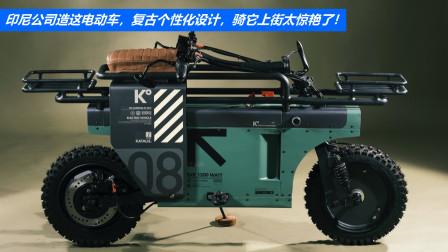印尼公司造这电动车,复古个性化设计,骑它上街太惊艳了!