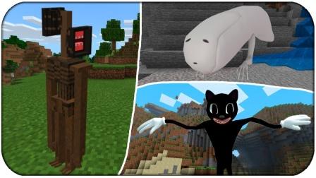 我的世界新版汽笛人模组登场,可滑稽猫对它们不敢兴趣