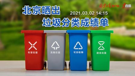 北京晒出垃圾分类成绩单