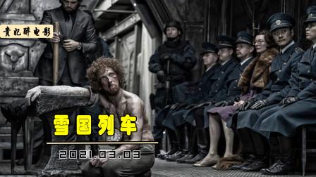世界被冰雪掩埋,穷人一旦激怒富人,就把他的手臂冻成冰块砸碎!