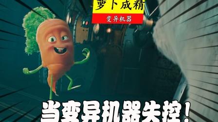 变异生物:萝卜竟然长出手脚,他这是成精了吗