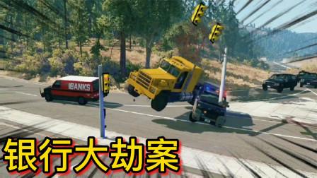 车祸模拟器270 胆大包天 Z博士缺钱花 小弟各种作死拦截押运车