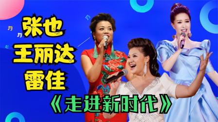 王丽达张也雷佳三位罕见同台《走进新时代》,三位合唱,配合默契