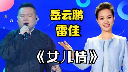 岳云鹏李健雷佳共唱《女儿情》,岳云鹏插唱五环之歌,刘欢笑坏了