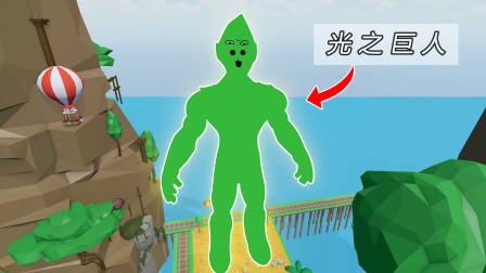 【人类一败涂地】召唤光之巨人 打败恐龙怪兽