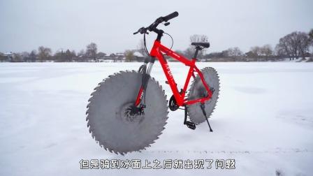 老外打造锯片自行车,骑到冰面上狂奔,动手能力真的太强了!
