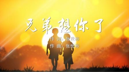 兄弟想你了 姜鹏MV字幕配乐伴奏舞台演出LED背景大屏幕视频素材TV