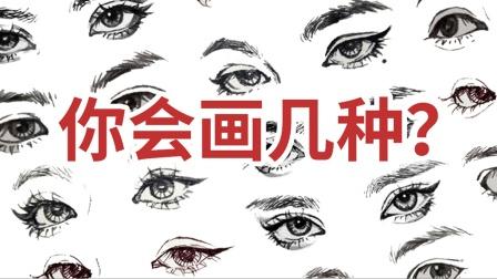 【绘画教程】3种男性不同角度眼睛的画法-蓝铅笔