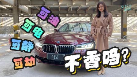 车若初见:可油可电可静可动 这样的宝马5系插电混动不香吗?