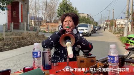 唢呐大姐演奏歌曲《欢乐中国年》,经典老歌,听着真是味!