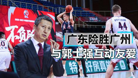 没了外援啥也不是?广东男篮险胜广州,杜锋赛后大赞郭士强