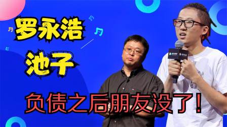 罗永浩和池子脱口秀PK,罗永浩负债6个亿一夜之间没朋友,真惨!