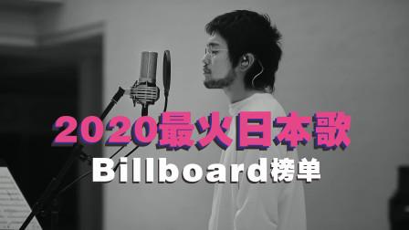 Billboard评选:2020年最火的5首日本歌,岛国音乐确实厉害