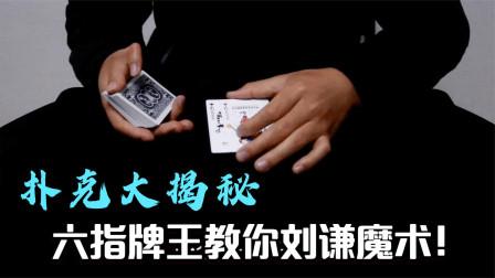 刘谦十多年前的魔术,今天才知道秘密,六指牌王现在教你!