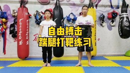 自由搏击教学踹腿打靶练习。每天学点功夫知识,你比别人更优秀!