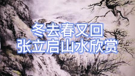 冬去春回芽上头 辛丑孟春张立启记於清苑墨缘斋