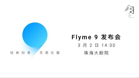 Flyme 9 发布会全程视频
