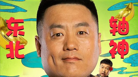 《东北轴神》5大爆笑名场面:宋晓峰遇奇葩,个个都是人才