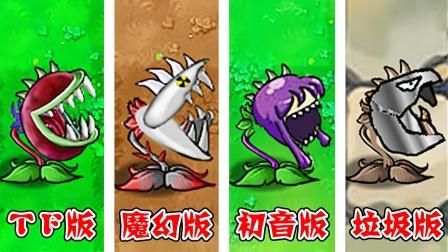 植物大战僵尸:不同版本中的大嘴花,谁的实力最强了?
