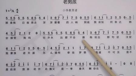筷子兄弟的《老男孩》唱谱学习,致我们逝去的青春