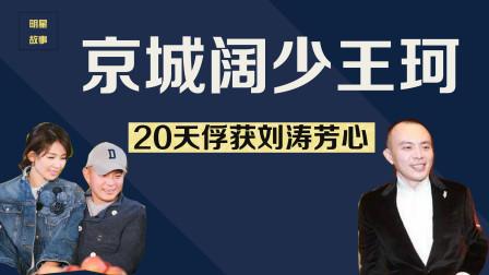 20天俘获刘涛芳心,破产后靠老婆接济,王珂是个伪豪门?