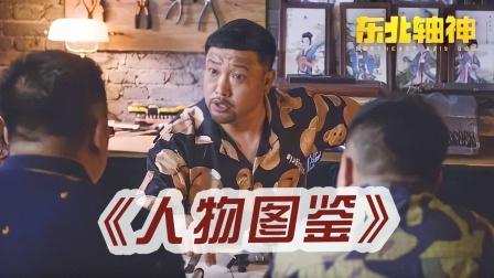 《东北轴神》人物图鉴:宋晓峰×贾冰王牌搭档集结,拯救不开心!