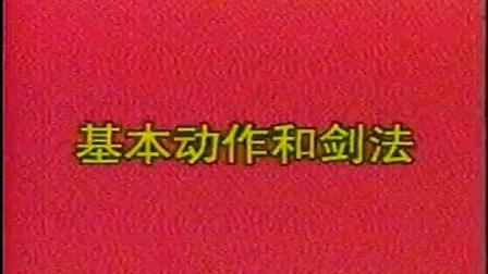 朱俊昌一箭梅抒怀单剑分动教学视频。