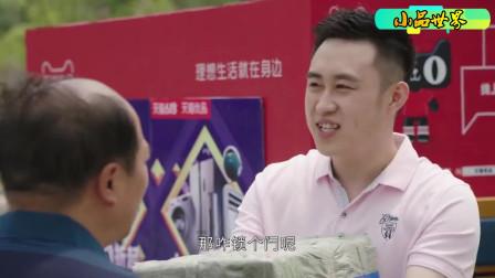 乡村爱情13:谢广坤替小蒙签收快递非常不情愿,还要录个视频作见证